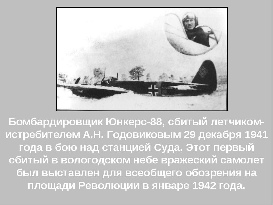 Бомбардировщик Юнкерс-88, сбитый летчиком-истребителем А.Н. Годовиковым 29 де...