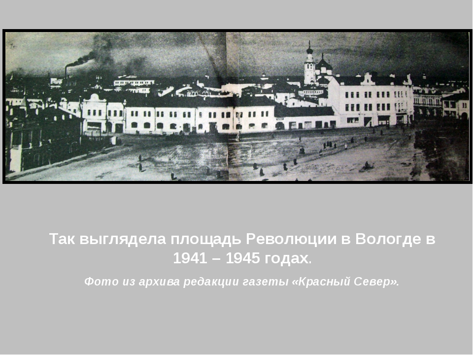 Так выглядела площадь Революции в Вологде в 1941 – 1945 годах. Фото из архива...