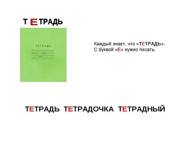 Каждый знает, что «ТЕТРАДЬ», С буквой «Е» нужно писать. ТЕТРАДЬ ТЕТРАДОЧКА ТЕ...