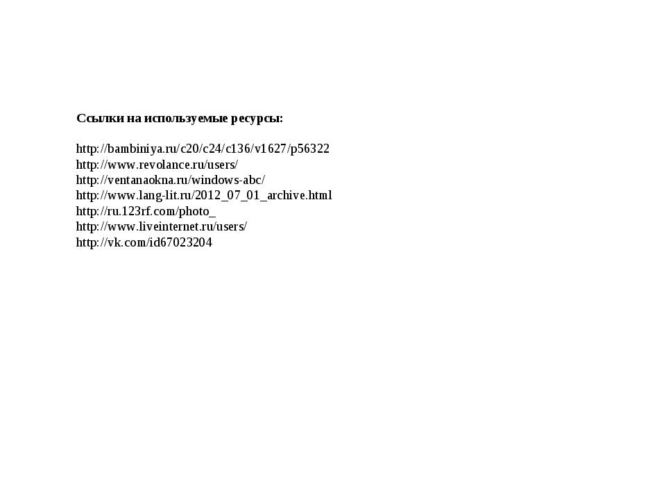Ссылки на используемые ресурсы: http://bambiniya.ru/c20/c24/c136/v1627/p56322...