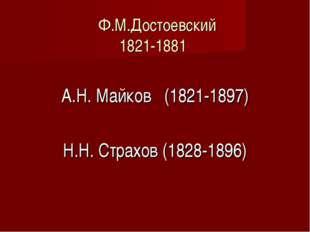 Ф.М.Достоевский 1821-1881 А.Н. Майков (1821-1897) Н.Н. Страхов (1828-1896)