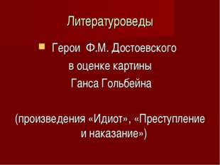 Литературоведы Герои Ф.М. Достоевского в оценке картины Ганса Гольбейна (прои