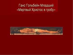 Ганс Гольбейн Младший «Мертвый Христос в гробу»