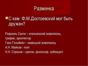 Разминка С кем Ф.М.Достоевский мог быть дружен? Рафаэль Санти – итальянский ж