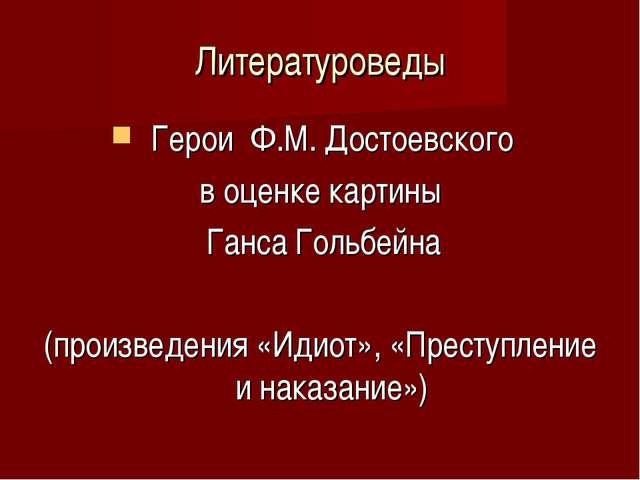 Литературоведы Герои Ф.М. Достоевского в оценке картины Ганса Гольбейна (прои...