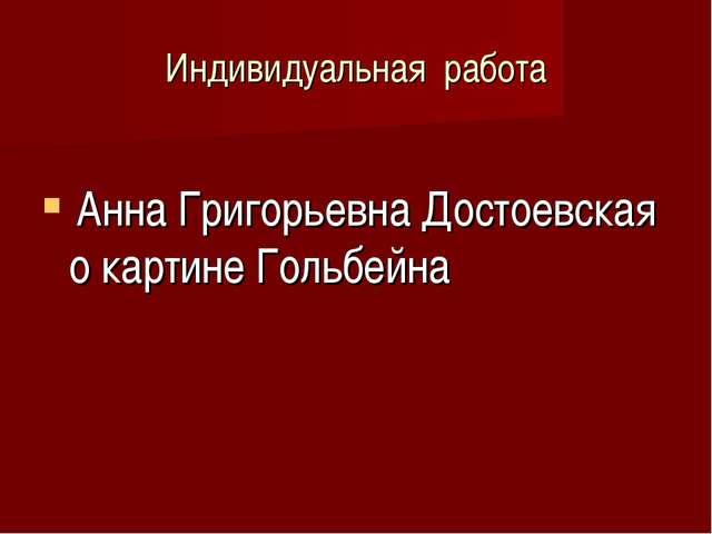 Индивидуальная работа Анна Григорьевна Достоевская о картине Гольбейна