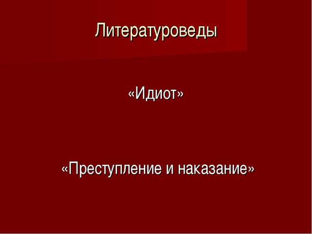 Литературоведы «Идиот» «Преступление и наказание»