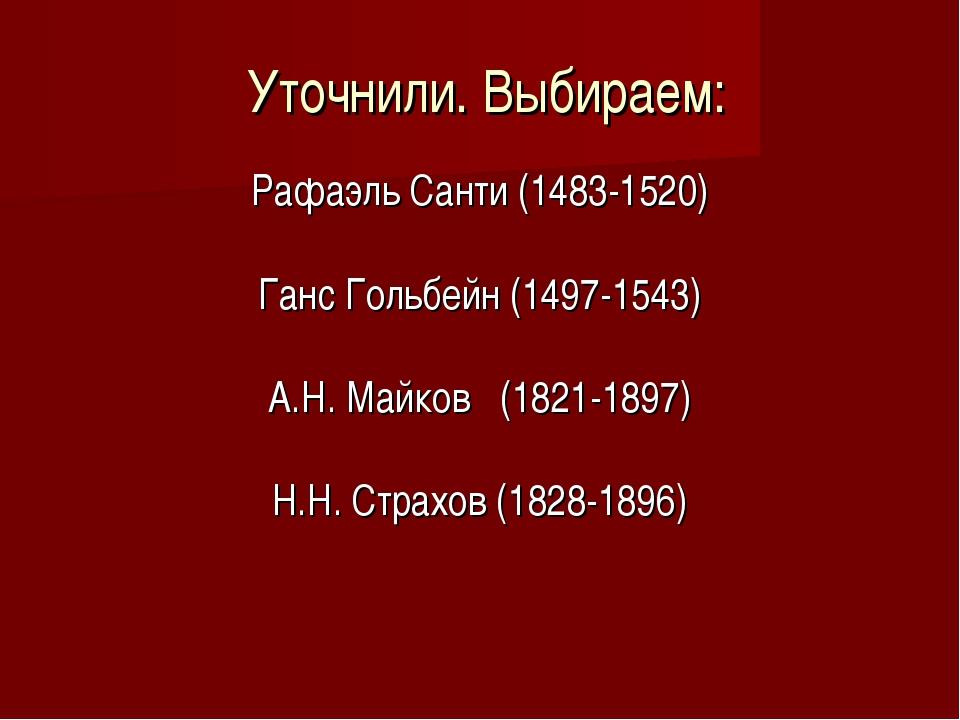 Уточнили. Выбираем: Рафаэль Санти (1483-1520) Ганс Гольбейн (1497-1543) А.Н....