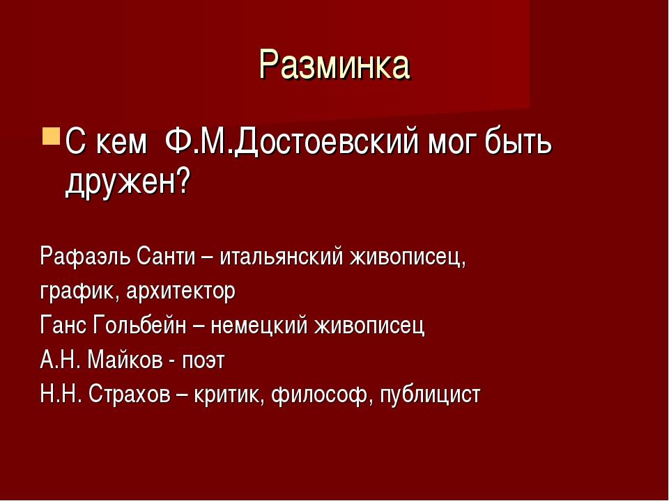 Разминка С кем Ф.М.Достоевский мог быть дружен? Рафаэль Санти – итальянский ж...
