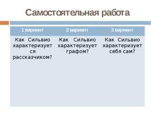 Самостоятельная работа 1 вариант 2 вариант 3 вариант Как Сильвио характеризуе