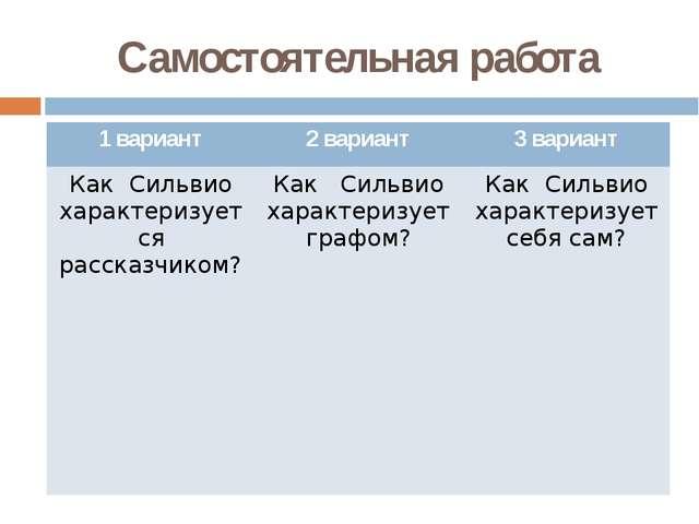 Самостоятельная работа 1 вариант 2 вариант 3 вариант Как Сильвио характеризуе...
