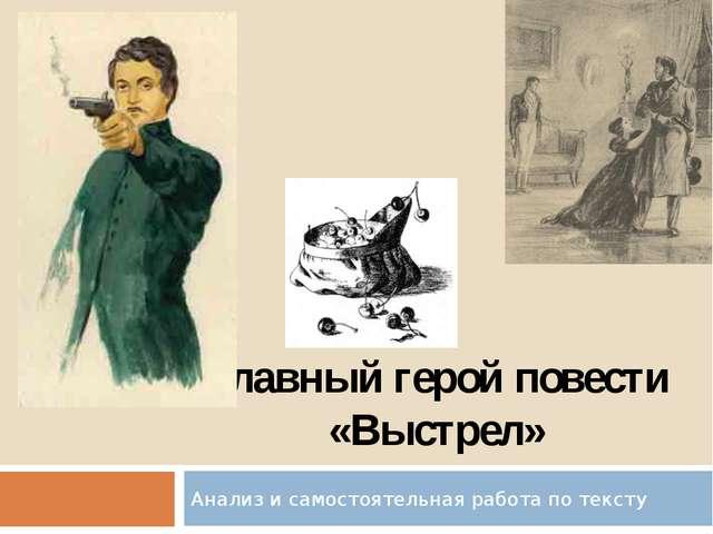 Главный герой повести «Выстрел» Анализ и самостоятельная работа по тексту
