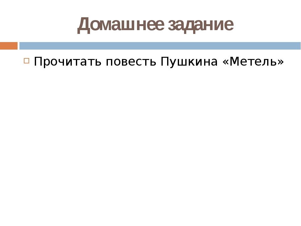 Домашнее задание Прочитать повесть Пушкина «Метель»