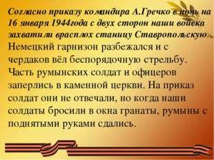 Согласно приказу командира А.Гречко в ночь на 16 января 1944года с двух сторо