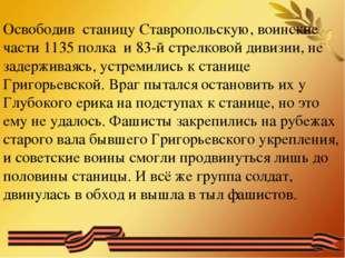 Освободив станицу Ставропольскую, воинские части 1135 полка и 83-й стрелковой