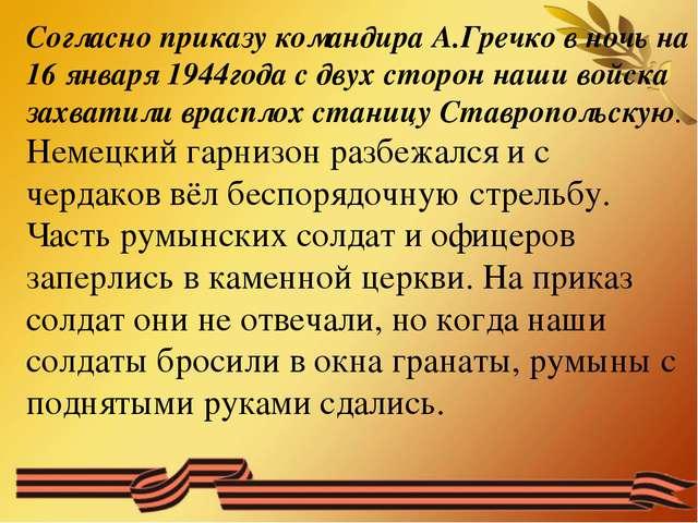 Согласно приказу командира А.Гречко в ночь на 16 января 1944года с двух сторо...