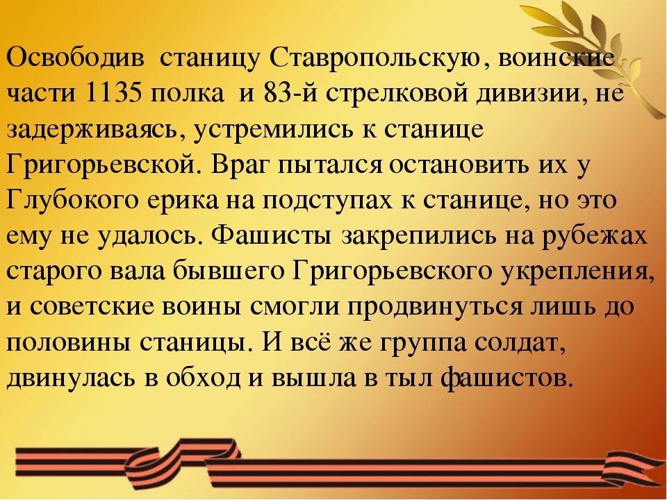 Освободив станицу Ставропольскую, воинские части 1135 полка и 83-й стрелковой...