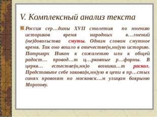 V. Комплексный анализ текста Россия сер…дины XVII столетия по мнению историко