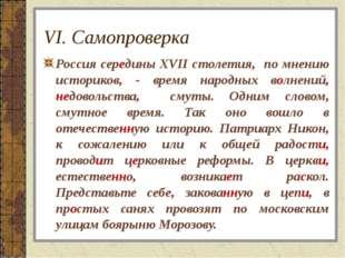 VI. Самопроверка Россия середины XVII столетия, по мнению историков, - время