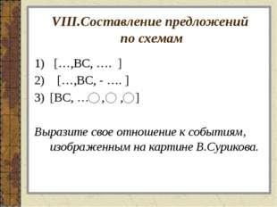 VIII.Составление предложений по схемам 1) […,ВС, …. ] 2) […,ВС, - …. ] [ВС, …