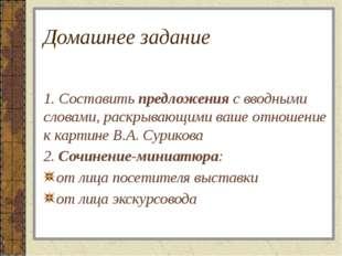 Домашнее задание 1. Составить предложения с вводными словами, раскрывающими в