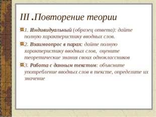 III .Повторение теории 1. Индивидуальный (образец ответа): дайте полную харак