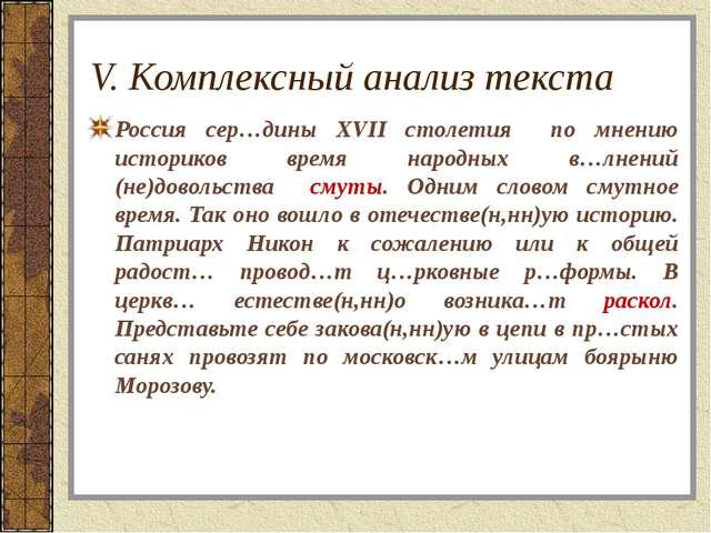 V. Комплексный анализ текста Россия сер…дины XVII столетия по мнению историко...