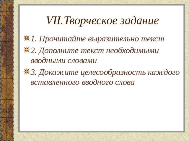 VII.Творческое задание 1. Прочитайте выразительно текст 2. Дополните текст не...