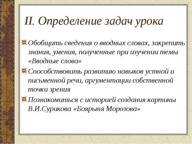 II. Определение задач урока Обобщить сведения о вводных словах, закрепить зна...