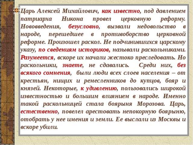 Царь Алексей Михайлович, как известно, под давлением патриарха Никона провел...
