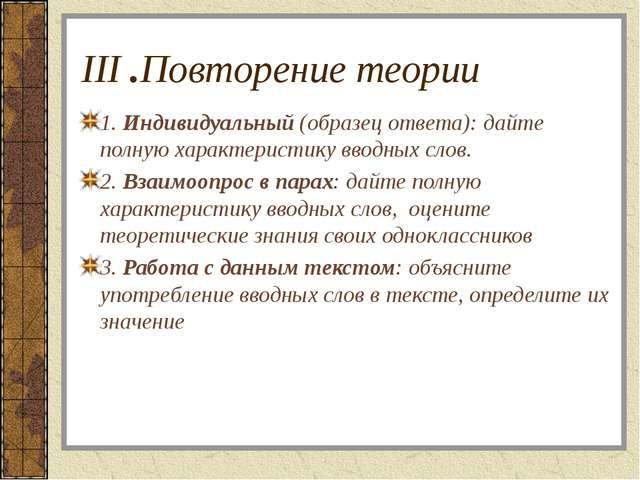 III .Повторение теории 1. Индивидуальный (образец ответа): дайте полную харак...