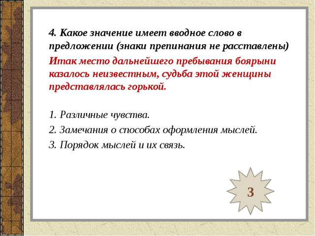 4. Какое значение имеет вводное слово в предложении (знаки препинания не расс...