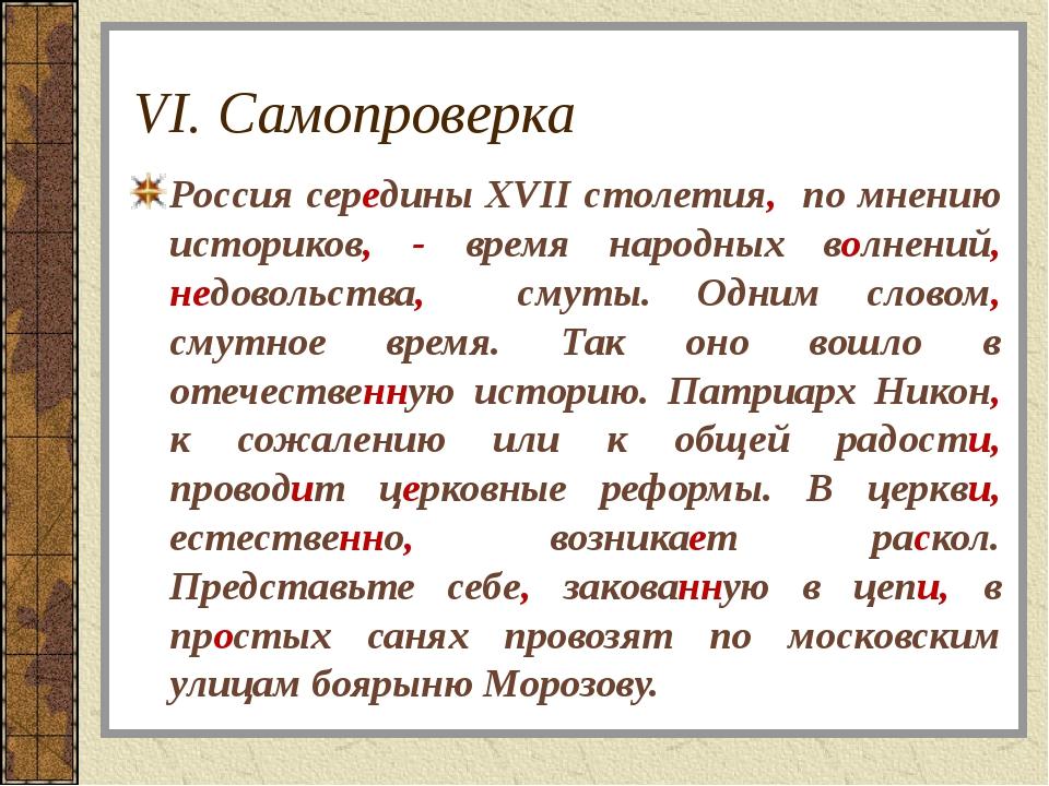 VI. Самопроверка Россия середины XVII столетия, по мнению историков, - время...