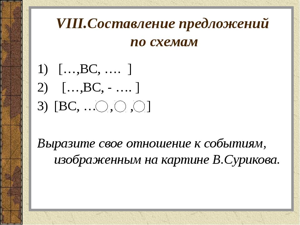 VIII.Составление предложений по схемам 1) […,ВС, …. ] 2) […,ВС, - …. ] [ВС, …...