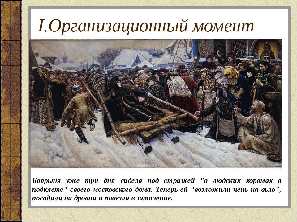 """I.Организационный момент Боярыня уже три дня сидела под стражей """"в людских хо..."""