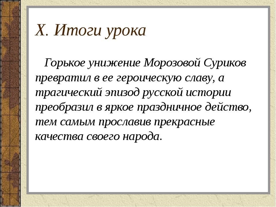 X. Итоги урока Горькое унижение Морозовой Суриков превратил в ее героическую...