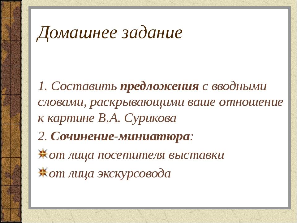 Домашнее задание 1. Составить предложения с вводными словами, раскрывающими в...