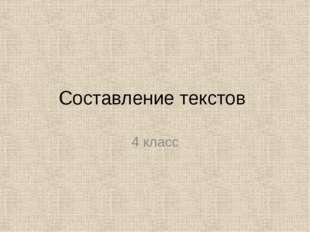 Составление текстов 4 класс