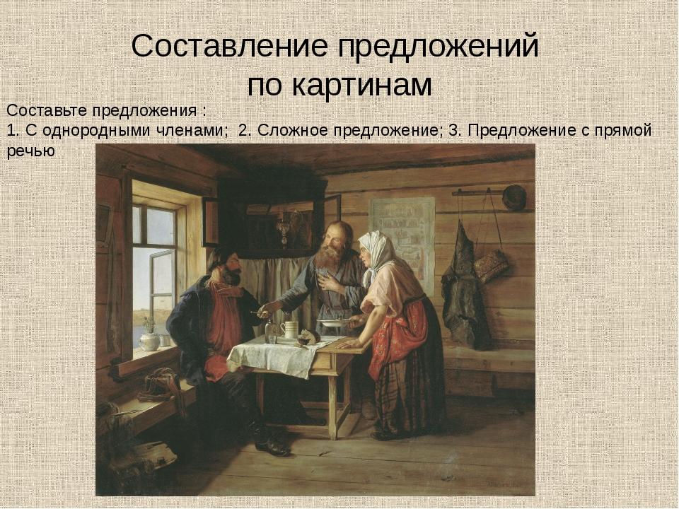 Составление предложений по картинам Составьте предложения : 1. С однородными...