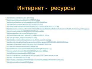 Интернет - ресурсы http://pln-pskov.ru/pictures/111017142359.jpg http://www.u