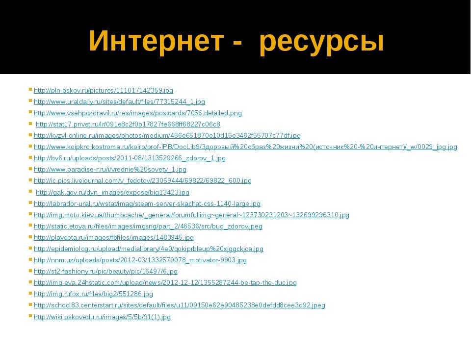 Интернет - ресурсы http://pln-pskov.ru/pictures/111017142359.jpg http://www.u...