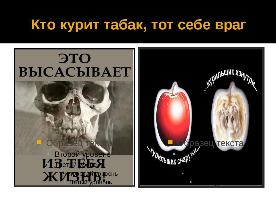 Кто курит табак, тот себе враг