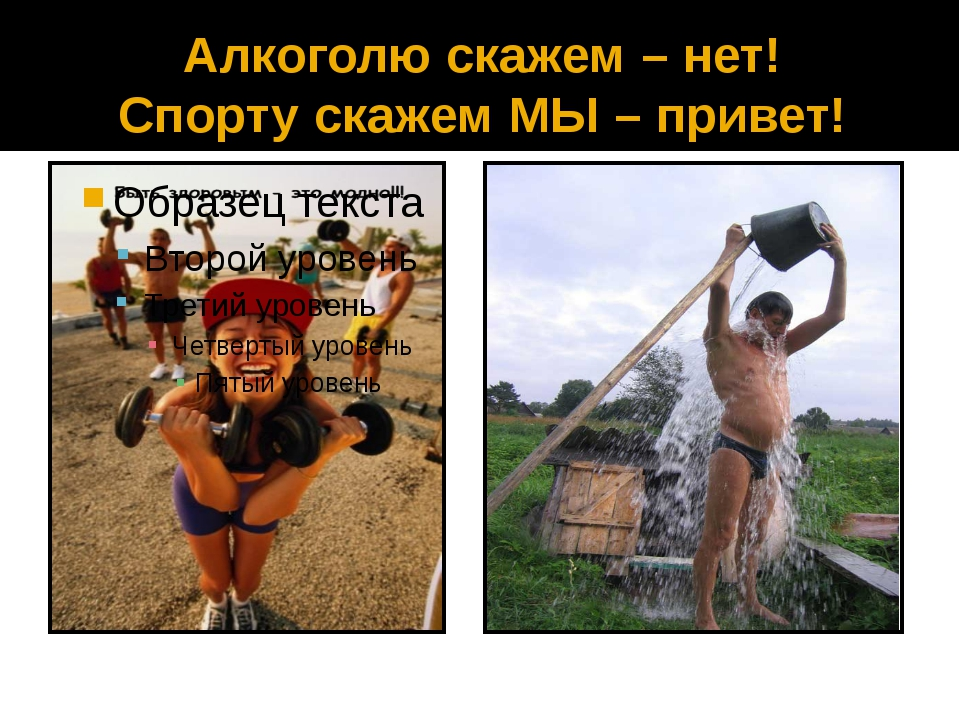 Алкоголю скажем – нет! Спорту скажем МЫ – привет!