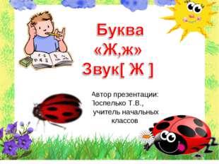 Автор презентации: Поспелько Т.В., учитель начальных классов