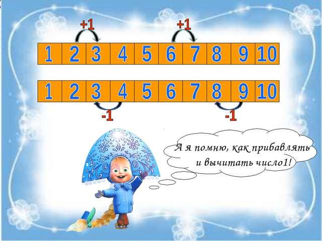 А я помню, как прибавлять и вычитать число1!