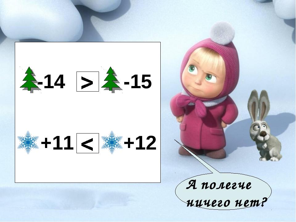 -14 -15 +11 +12 А полегче ничего нет?