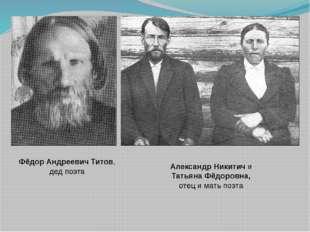 Фёдор Андреевич Титов, дед поэта Александр Никитич и Татьяна Фёдоровна, отец