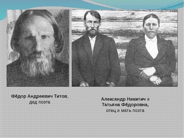 Фёдор Андреевич Титов, дед поэта Александр Никитич и Татьяна Фёдоровна, отец...