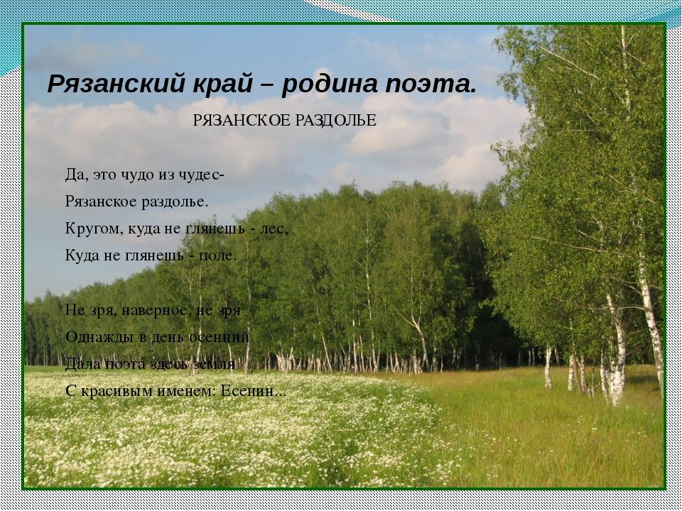 Рязанский край – родина поэта. РЯЗАНСКОЕ РАЗДОЛЬЕ  Да, это чудо из чудес- Ря...