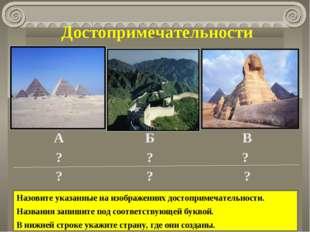 Достопримечательности Назовите указанные на изображениях достопримечательност